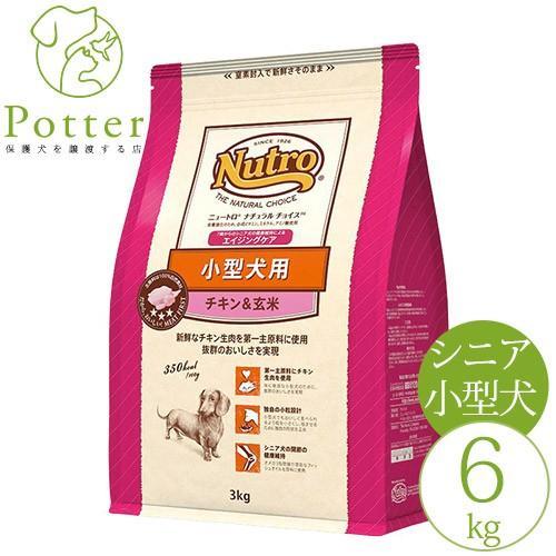 ナチュラルチョイス エイジングケア犬用 チキン&玄米 6kg  小型犬用 petlifepotter