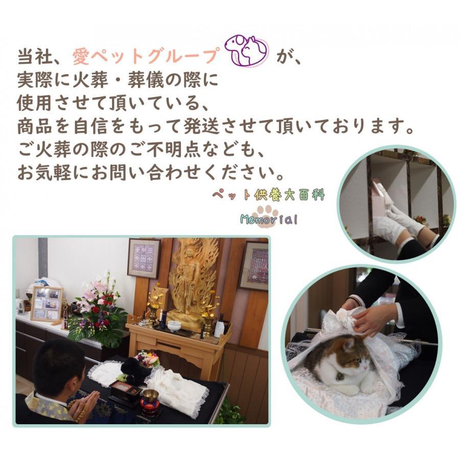 ペット用ひつぎ/天使のはごろも おくるみSSと手作りミニ数珠のお得SET物用|petmemorial|10