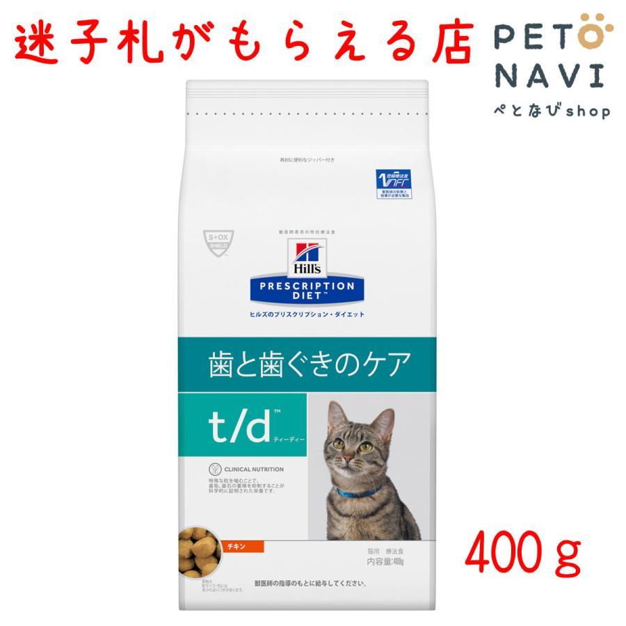 ペット用品 猫用品 ヒルズ プリスクリプション・ダイエット キャットフード 食事療法食 猫用 t/d 400g|petonavi