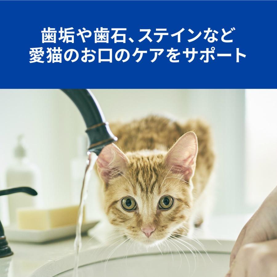 ペット用品 猫用品 ヒルズ プリスクリプション・ダイエット キャットフード 食事療法食 猫用 t/d 400g|petonavi|06
