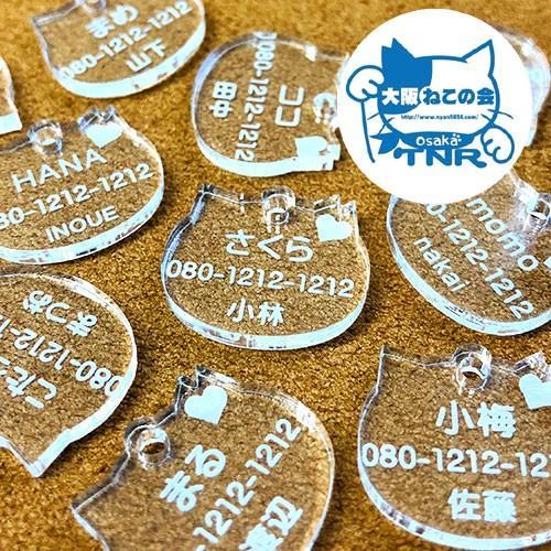 【大阪ねこの会を応援】送料無料 オーダーメイド迷子札 軽量アクリル製クリア【動物愛護団体支援】|petonavi