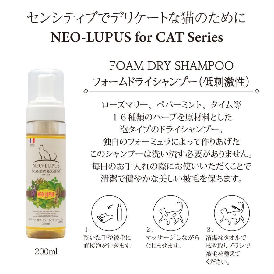 猫用 シャンプー ネオルプス NEO-LUPUS フォーム ドライ シャンプー(低刺激性) 200ml petrry 02