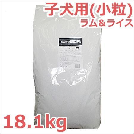 ●ホリスティックレセピー 子犬/活動·妊娠·授乳犬用 ラム&ライス 小粒 ブリーダーバッグ 18.1kg