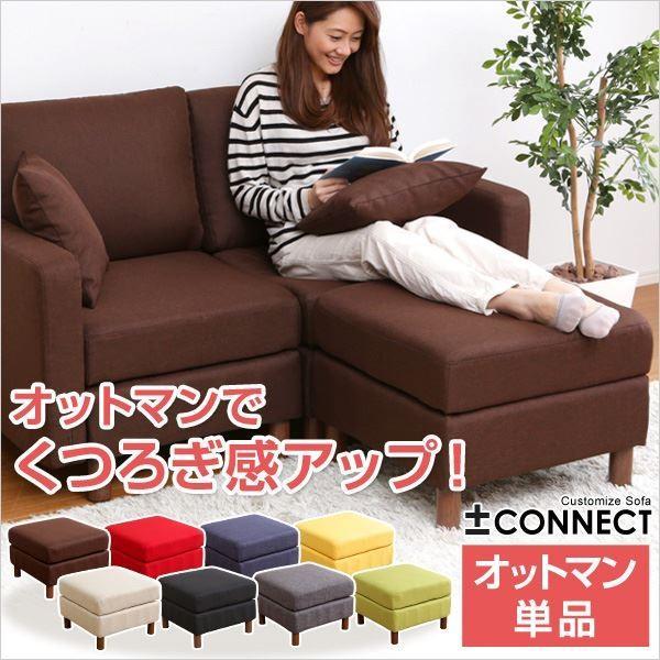 『Connect』 カスタマイズソファー用 ソファー用 オットマン/スツール 〔単品 グリーン〕 幅約54cm ファブリック生地 〔パーツ〕〔代引不可〕