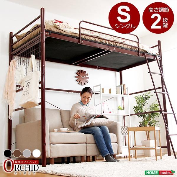 ロフトベッド シングルサイズ/シルバー 高さ2段調整可 梯子付き スチールパイプ 通気性抜群 『ORCHID』 ベッドフレーム〔代引不可〕