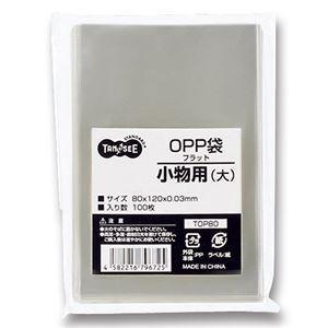 (まとめ) TANOSEE OPP袋 フラット 小物用(大) 80×120mm 1パック(100枚) 〔×30セット〕