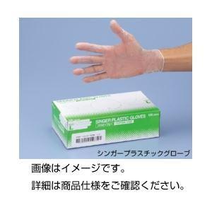 (まとめ)シンガープラスチックグローブ S 〔×5セット〕
