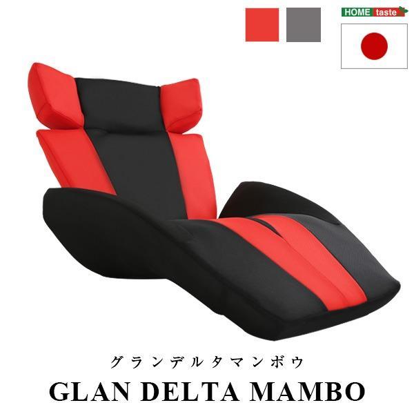 デザイン 座椅子/リクライニングチェア 〔グレー〕 幅約80〜105cm 肘付き 14段調節 メッシュ生地 日本製 『GLAN DELTA MANBO』〔代引不可〕