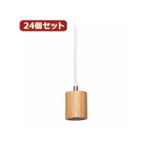 YAZAWA 24個セット ウッドヌードペンダントライト1灯E26電球なし Y07ICLX60X01NAX24