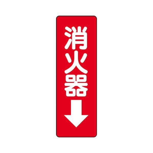 (まとめ)ユニット (まとめ)ユニット (まとめ)ユニット 防火標識ステッカー 消火器 825-37〔×20セット〕 9e3