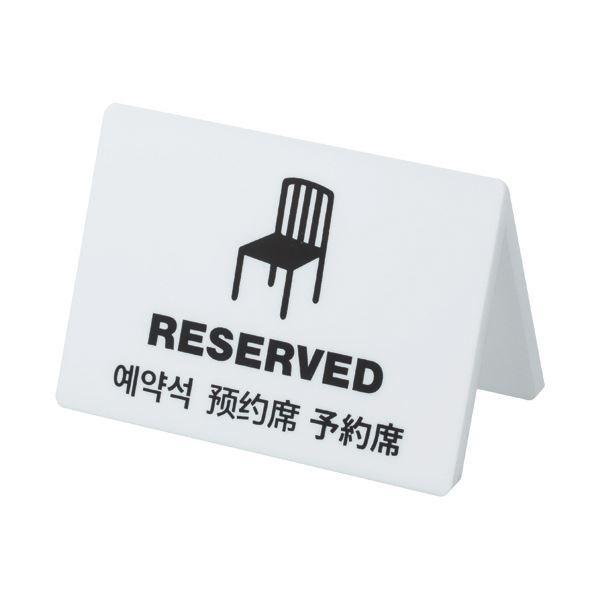 (まとめ) クルーズ ユニバーサルテーブルサイン予約席 CRT30801 1個 〔×10セット〕