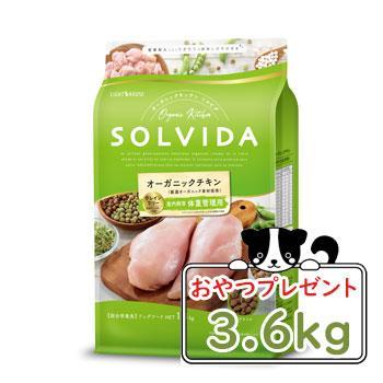 ソルビダ ドッグフード  グレインフリー チキン 室内飼育体重管理用 3.6kg SOLVIDA 正規品|petwill30