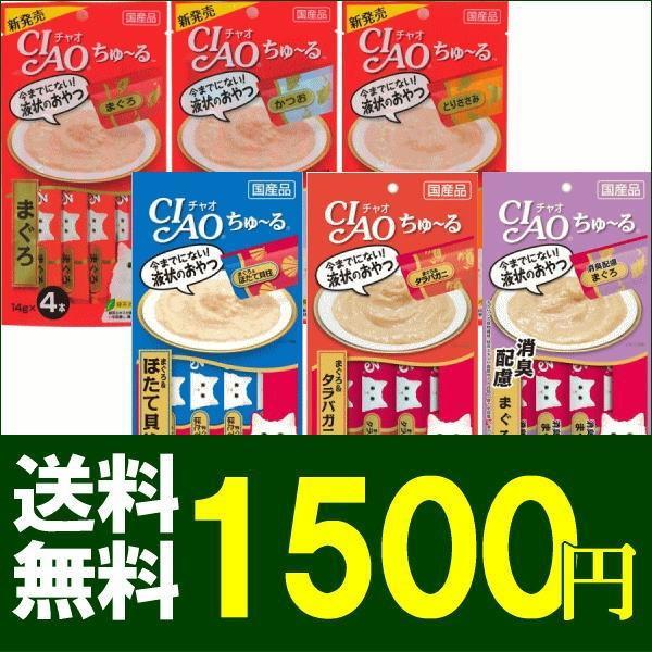 猫 おやつ チャオ ちゅ〜る6種類Aセット petyafuupro