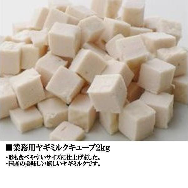 犬 おやつ 業務用ヤギミルクキューブ2kg petyafuupro 02