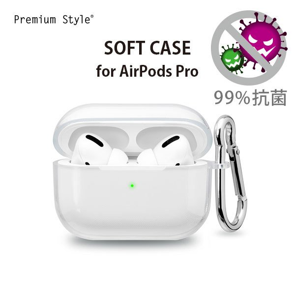 AirPods Pro充電ケース用 抗菌ソフトケース