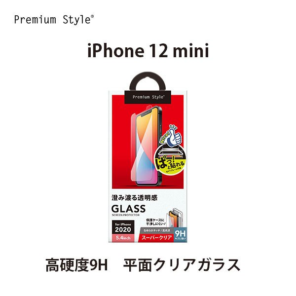 iPhone 12 mini用 治具付き 液晶保護ガラス スーパークリア
