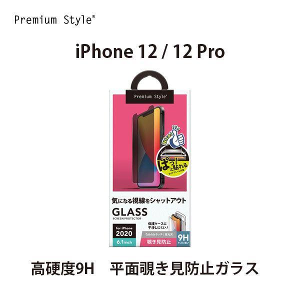 iPhone 12/12 Pro用 治具付き 液晶保護ガラス 覗き見防止