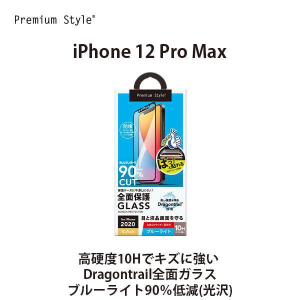 iPhone 12 Pro Max用 治具付き Dragontrail液晶全面保護ガラス ブルーライトカット/光沢