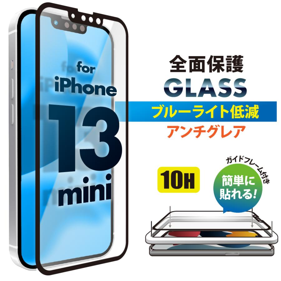 iPhone 13 mini用 液晶全面保護ガラス ブルーライト低減/アンチグレア