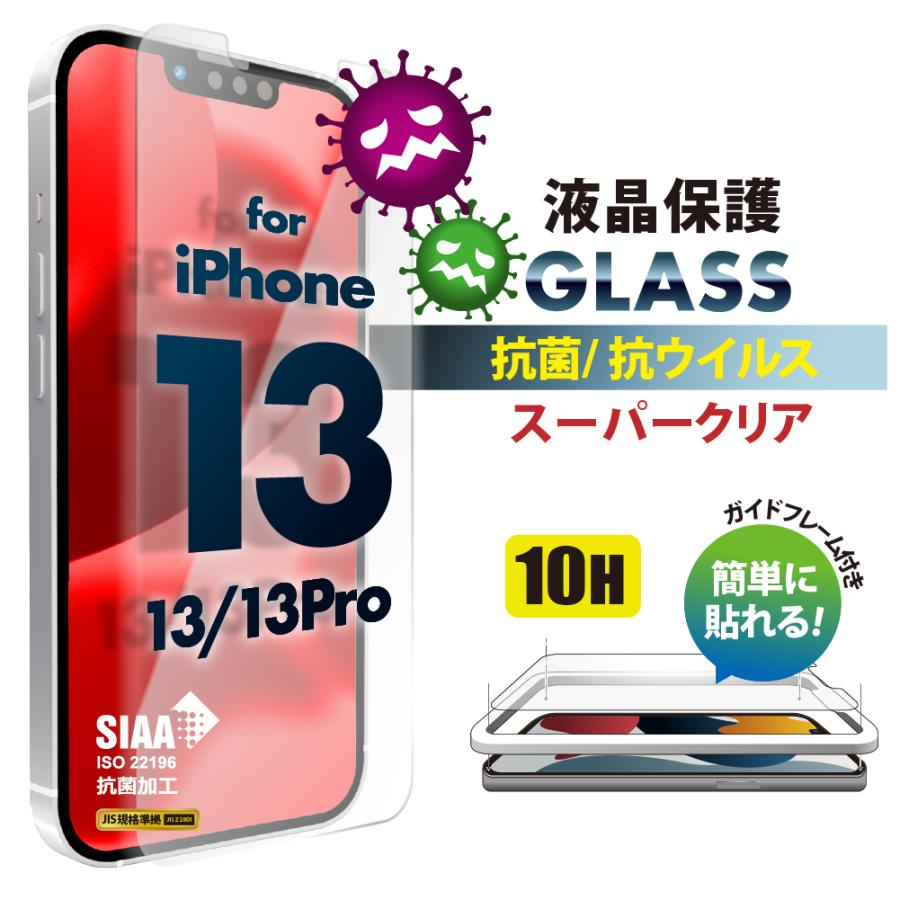 iPhone 13/13 Pro用 抗菌/抗ウイルス液晶保護ガラス スーパークリア