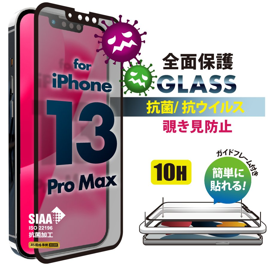 iPhone 13 Pro Max用 抗菌/抗ウイルス液晶全面保護ガラス 覗き見防止