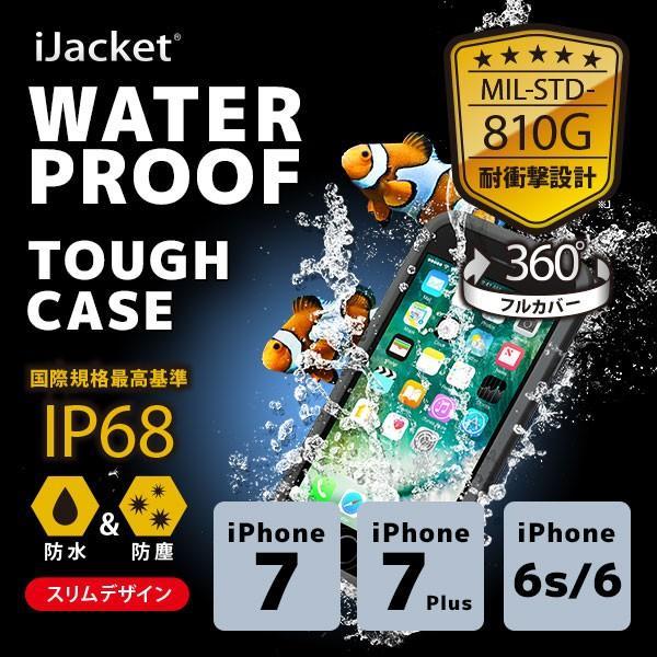 iPhone iPhone8・iPhone7/iPhone8Plus・iPhone7Plus/ 6s・6 ウォータープルーフタフケース
