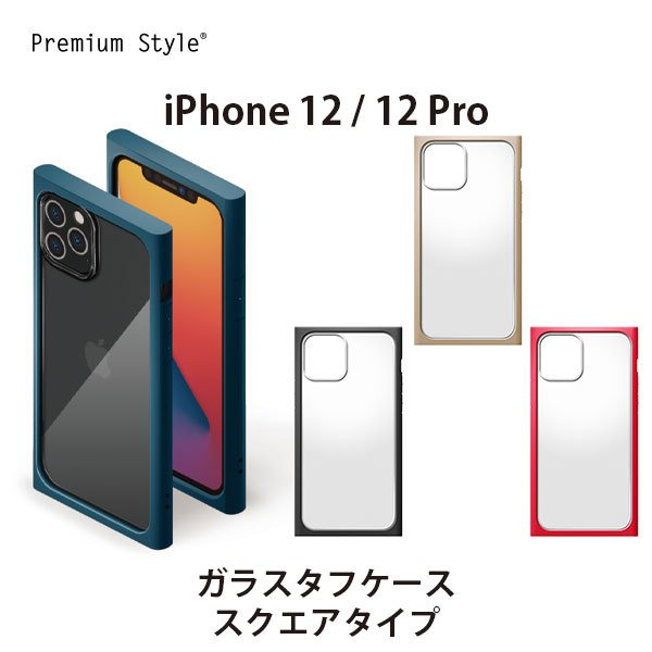 iPhone 12/12 Pro用 ガラスタフケース スクエアタイプ pg-a