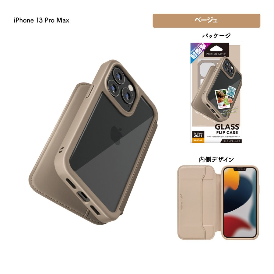 iPhone 13 Pro Max用 ガラスフリップケース pg-a 09