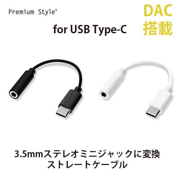3.5mmイヤホン変換アダプタ for USB Type-C pg-a