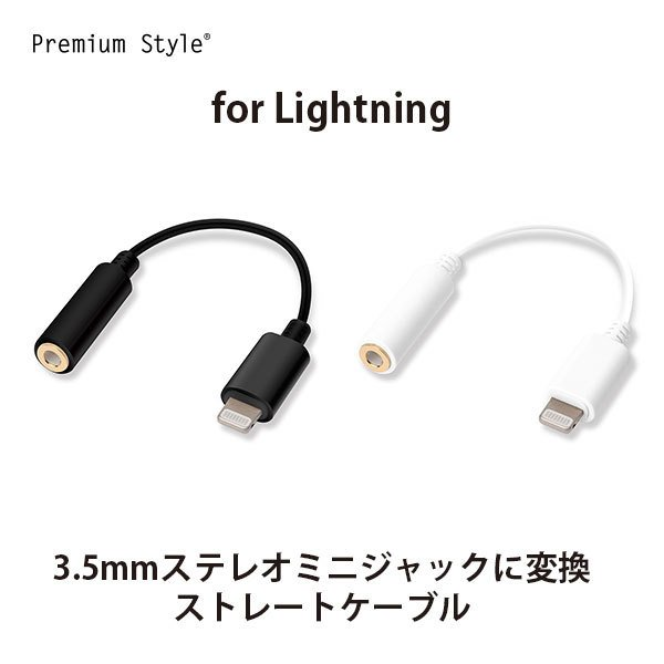 3.5mmイヤホン変換アダプタ for Lightning|pg-a
