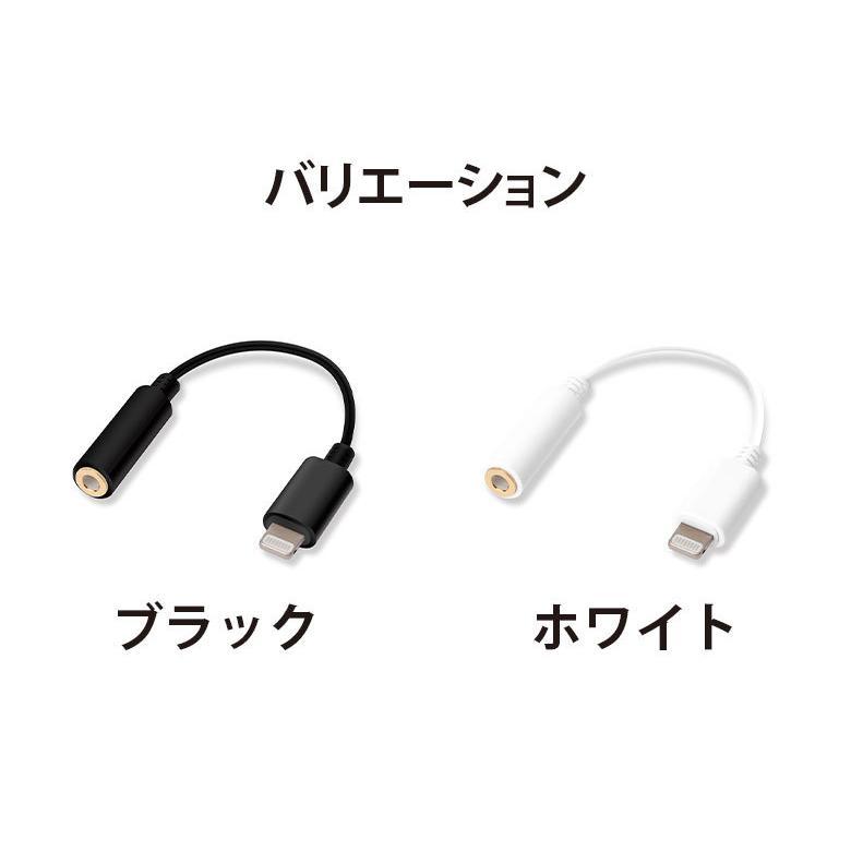 3.5mmイヤホン変換アダプタ for Lightning|pg-a|04