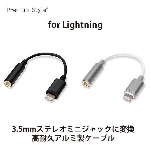 3.5mmイヤホン変換アダプタ タフタイプ for Lightning pg-a