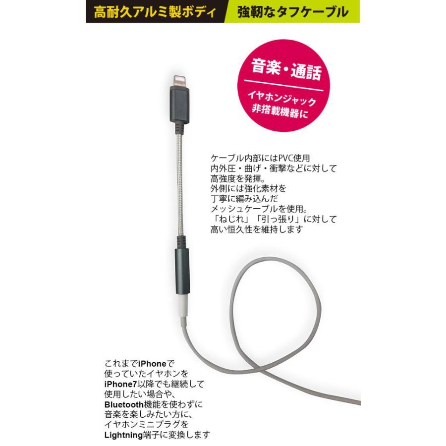 3.5mmイヤホン変換アダプタ タフタイプ for Lightning pg-a 02