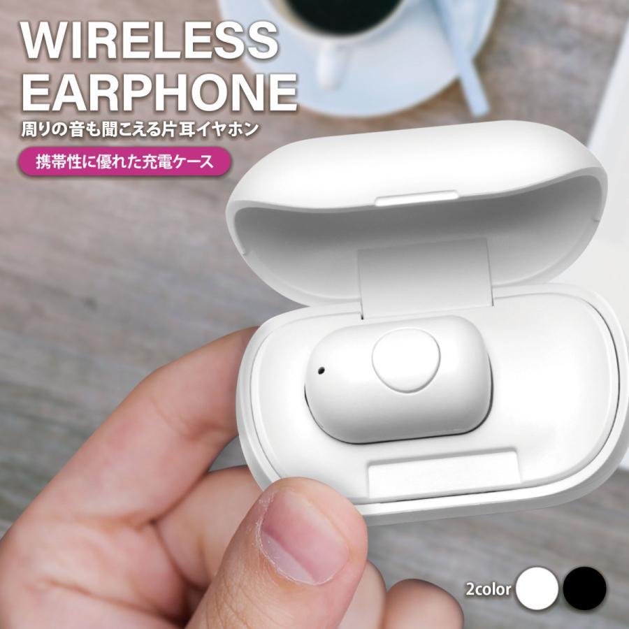 Bluetooth 5.0搭載 片耳ワイヤレスイヤホン 充電ケース付