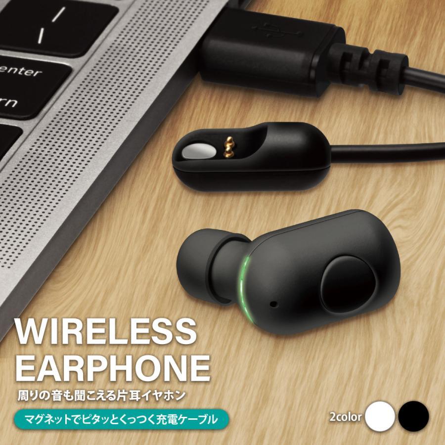 Bluetooth 5.0搭載 片耳ワイヤレスイヤホン マグネット充電ケーブル付