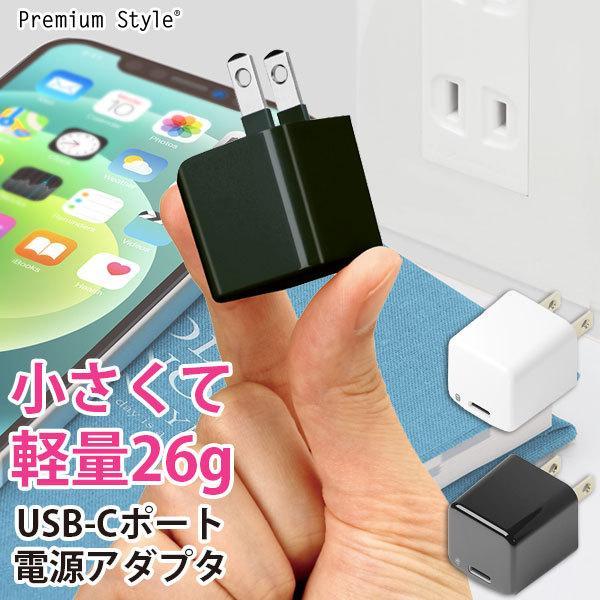 >mini電源アダプタ USB-Cポート