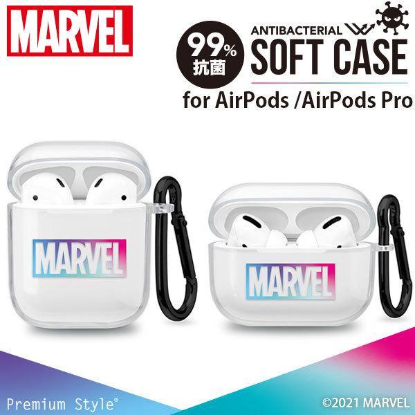>AirPods/AirPods Pro充電ケース用 抗菌ソフトケース