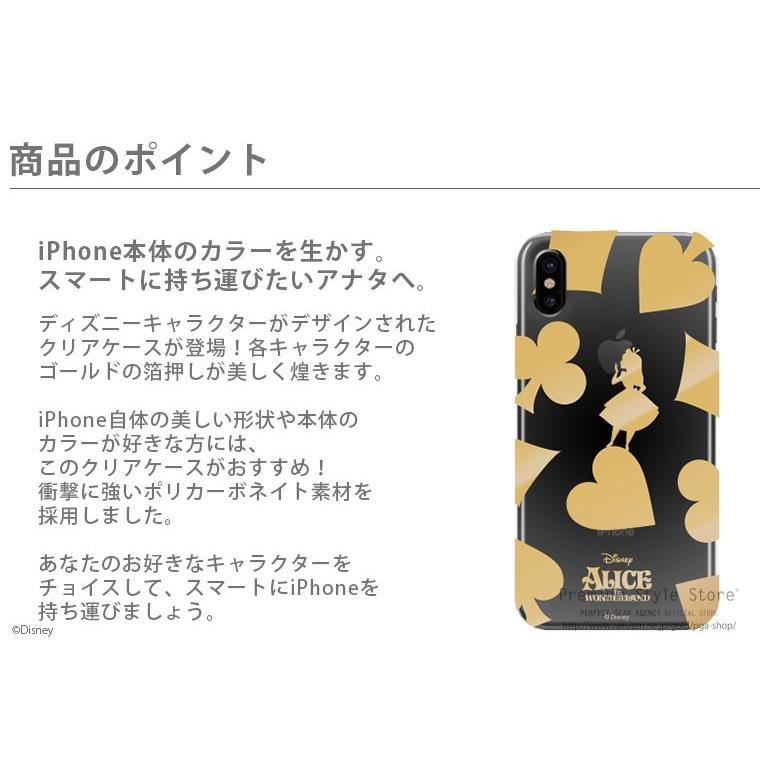 ディズニー iPhoneX / iPhone8・iPhone7 箔押しクリアケース|pg-a|02