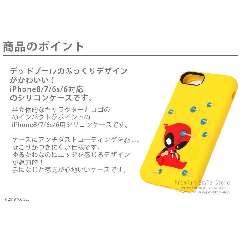 iPhone8/iPhone7/iPhone6s/iPhone6 MARVEL マーベル シリコンケース デッドプール|pg-a|02