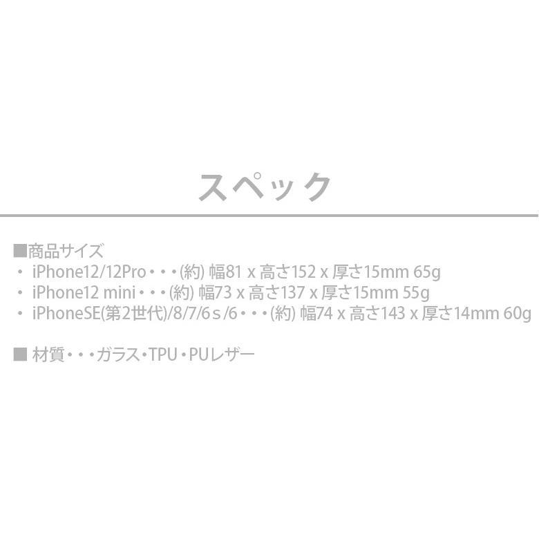 iPhone 12 スマホケース 手帳型 Disney 12 Pro 12mini SE(第2世代) 8 7 6s 6用|pg-a|14
