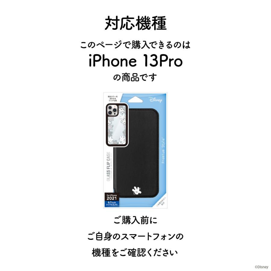iPhone 13 Pro用 ガラスフリップケース|pg-a|07