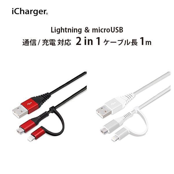 アウトレット 変換コネクタ付き 2in1 USBタフケーブル(Lightning&micro USB) 1m pg-a