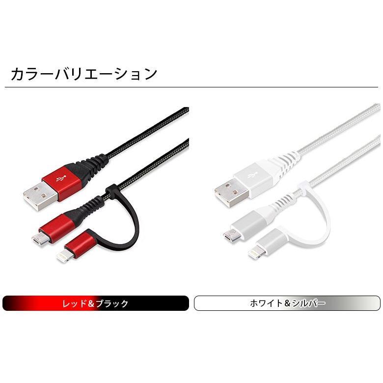アウトレット 変換コネクタ付き 2in1 USBタフケーブル(Lightning&micro USB) 1m pg-a 06