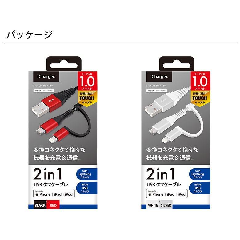 アウトレット 変換コネクタ付き 2in1 USBタフケーブル(Lightning&micro USB) 1m pg-a 07