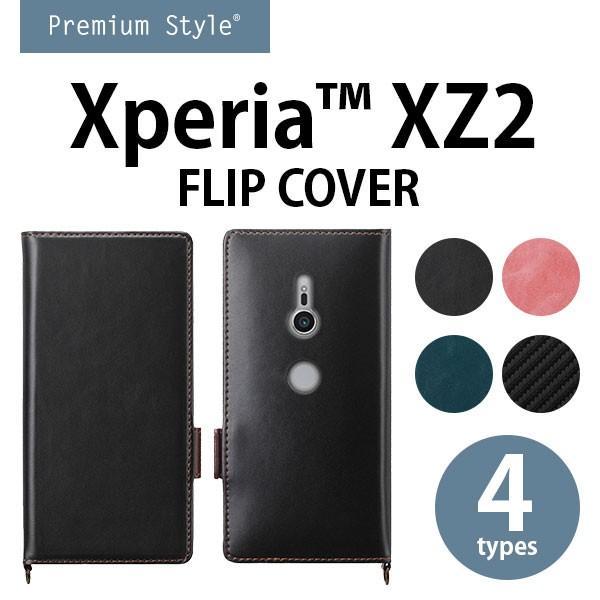 Xperia XZ2用 フリップカバー