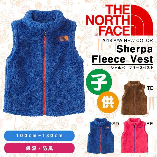5c770ab140811 キッズ モコモコ フリース ベスト ジャケット THE NORTH FACE ザ・ノースフェイス Sherpa Fleece Vest シェルパ ...