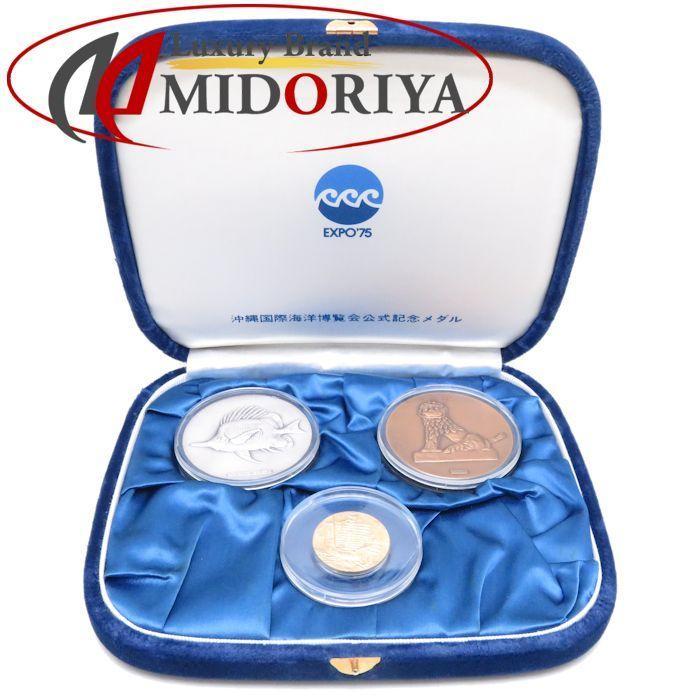 記念メダル 海洋博覧会 K18YG Aグラム1000 銅 EXPO'75 18金イエローゴールド コイン /78605 【中古】