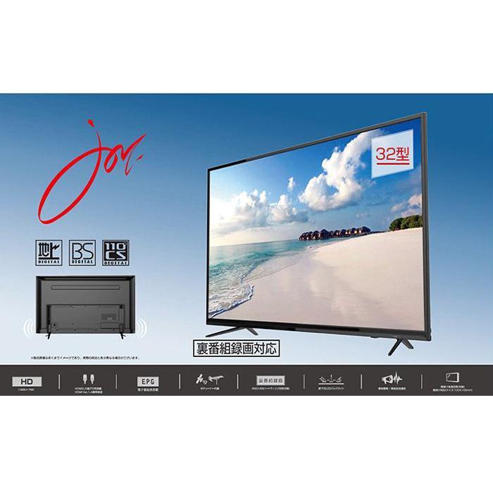 ジョワイユ 地上/BS/110度CS デジタルハイビジョン 32V型 液晶テレビ 32TVSMM-W|phaze-one|02