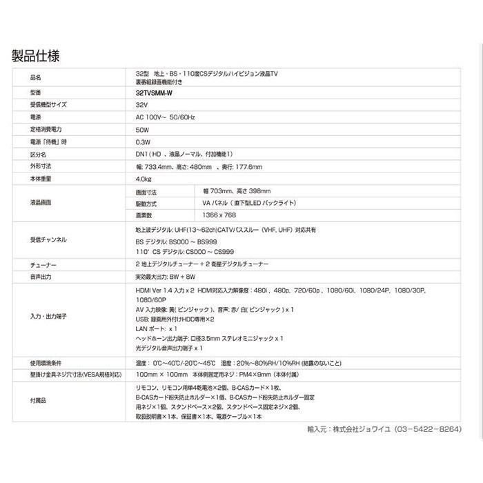ジョワイユ 地上/BS/110度CS デジタルハイビジョン 32V型 液晶テレビ 32TVSMM-W|phaze-one|03