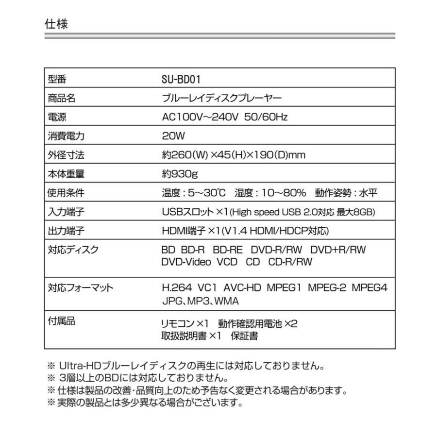 アグレクション BD DVDプレイヤー 再生専用 ブルーレイディスク プレーヤー superbe SU-BD01 ASU-BD01 SU-BD01S BD01|phaze-one|04